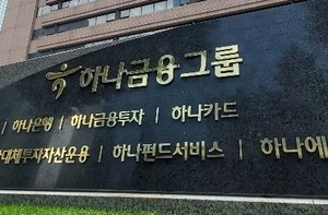 하나 금융 그룹, 차기 회장 후보 명단 확정