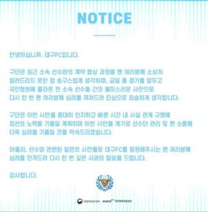 대구 FC '성희롱-폭행 혐의'관련 공식 입장 발표